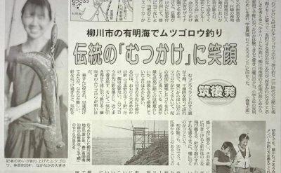 西日本新聞(筑後版)に柳川むつごろう会の活動が掲載されました!