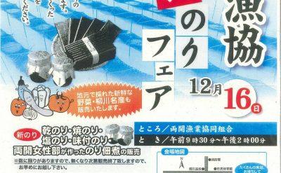 12/16(日)『第7回新のりフェア』開催!