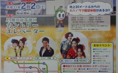 2/2(土)『第12回JA柳川農業まつり』開催!